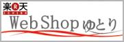 Web Shop ゆとり 楽天市場店